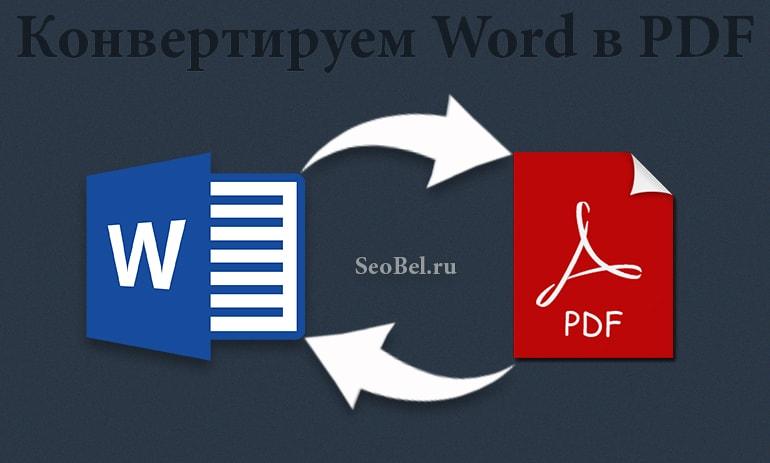 Конвертировать Из Word В Pdf Онлайн - фото 8