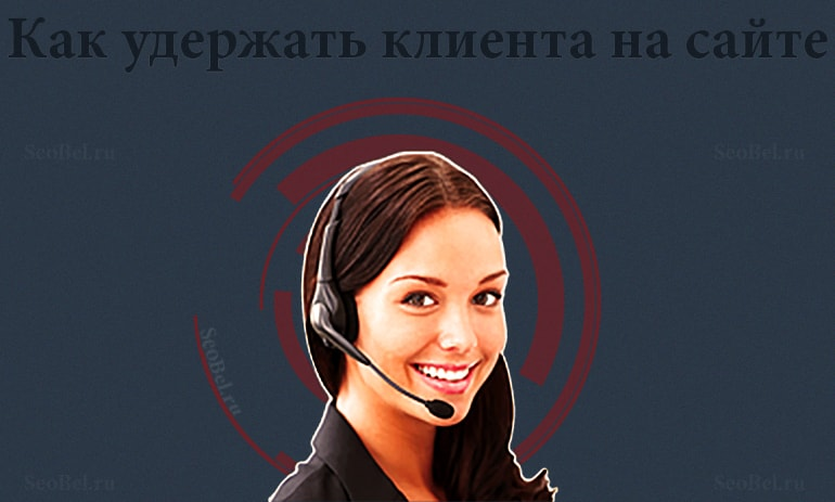 как работает виджет обратного звонка