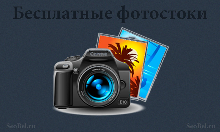 Фотобанк бесплатных рисунков