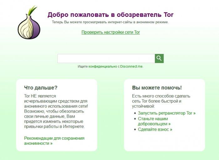 Как настроить Tor Правильная установка и настройка Tor